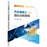 汽车维修工(中级)强化训练教程