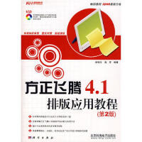 【二手旧书9成新】 方正飞腾4 1排版应用教程:第2版(附) 赵俊生,高萍著 9787030214157 科学出版社