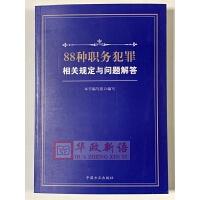 正版 2019年版 88种职务犯罪相关规定与问题解答 方正出版社 以《中华人民共和国监察法》及相关法律法规为依据 纪检