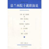 【二手旧书9成新】法兰西院士就职演说 (法)蒙泰朗,尤瑟纳尔,瓦雷里 ,桂裕芳,吴康如 9787806818565 上