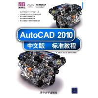 AutoCAD 2010中文版标准教程(配光盘)(清华电脑学堂)
