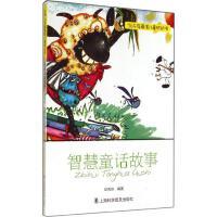 智慧童话故事 上海科学普及出版社