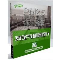 2020年安全生产月 PM2.5雾霾 安全与环保同行 U盘版 宏安