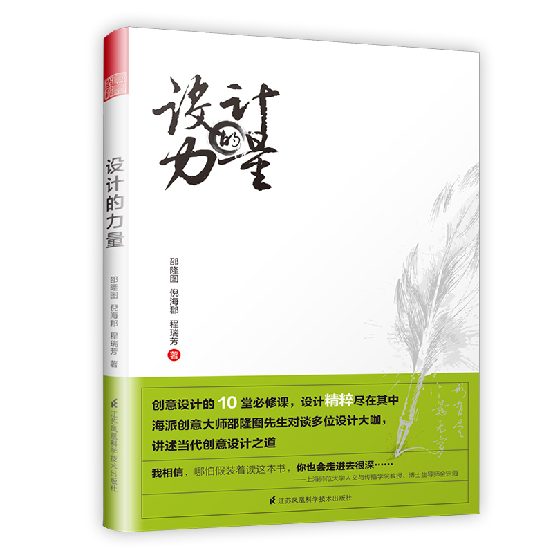 设计的力量(1本书读懂设计之道,10堂课通晓创意之术)