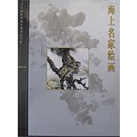 海上名家绘画(精)/故宫博物院藏文物珍品大系