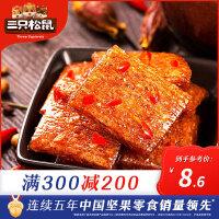 【�M�p】【三只松鼠_�s辣辣�l200g】休�e麻辣大刀肉面素食辣片零食
