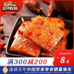 【三只松鼠_约辣辣条200g】休闲麻辣大刀肉面素食辣片零食