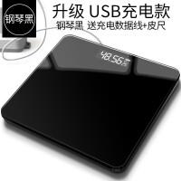 USB充电电子称体重秤家用人体秤迷你精准称重计测体重器 -升级款钢琴黑
