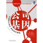 [图书]公司基因:以成果为导向,释放组织潜能|211032