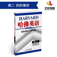 (2019)哈佛英语 完形填空巧学精练 高二