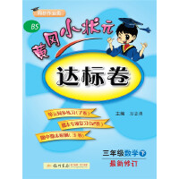 2019年春季 黄冈小状元达标卷 三年级数学(下)BS 北师版