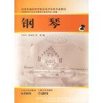 钢琴2 9787103031360 李和平,唐重庆,张慧 人民音乐出版社