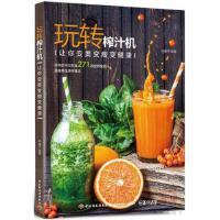 玩转榨汁机:让你变美变瘦变健康 刘建平 中国轻工业出版社