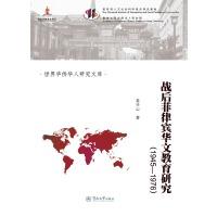 战后菲律宾华文教育研究:1945―1976(仅适用PC阅读)