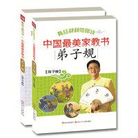 弟子规-中国最美家教书(全2册)