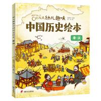 秦汉 幼儿趣味中国历史绘本 我们的历史