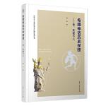 希腊神话历史探赜:神、英雄与人(中国文学人类学理论与方法研究系列)