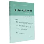 古典文献研究 . 第二十二辑 . 上卷   程章灿主编    凤凰出版社