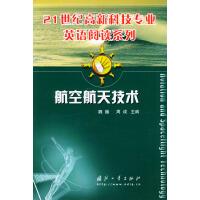 航空航天技术(英文版)/21世纪高新科技专业英语阅读系列