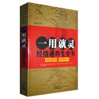 一用就灵 : 经络通养生全书 原著正版畅销书籍