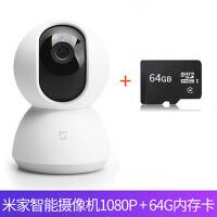 xiaomi/小米米家智能摄像机1080P云台版360度监控摄像头夜视无线家用wifi+64G内存卡