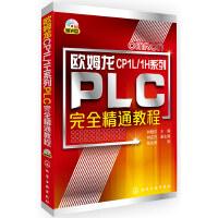 【二手旧书9成新】欧姆龙CP1L/1H系列PLC完全精通教程(附光盘) 向晓汉,向定汉 化学工业出版社 9787122