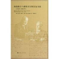 海德格尔研究文丛:海德格尔与雅斯贝尔斯往复书简(1920-1963)