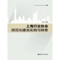 上海行业协会规范化建设实践与探索