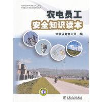 农电员工安全知识读本