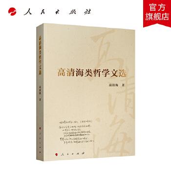 高清海类哲学文选 人民出版社