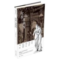 抢救维纳斯:二战时期艺术品与古建筑的遭遇