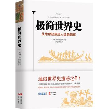 极简世界史(pdf+txt+epub+azw3+mobi电子书在线阅读下载)