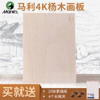 马利素描画板 4K木制画架板8开美术绘图板写生画板 初学者绘画工具手提画板学生画板素描写生便携轻木头画板