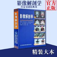 影像解剖学 影像医学 X线 CT 磁共振 超声波 核素扫描教程 解剖学图谱 影像解剖 影像医学书 丹麦专家 临床医学书