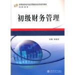 初级财务管理 9787542935786 任俊杰 立信会计出版社