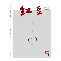 红豆(原:红豆(上半月:精品文学版;下半月:绿瓣视觉版))(2018年-第5期)10026479