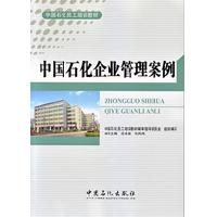全新正版图书 中国石化企业管理案例 无 中国石化出版社 9787511421562 人天图书专营店
