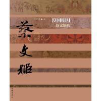 漠国明月――蔡文姬传(精装)