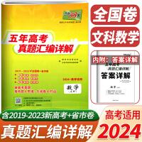 2021版天利38套2016-2020五年高考真题汇编详解文科综合(文科)2021高考适用内附答案