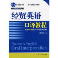 经贸英语口译教程 9787563716531 修月祯 旅游教育出版社