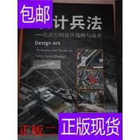 [二手旧书9成新]设计兵法 : 公共空间设计战略与战术 【精装】 /