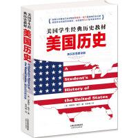 《美国历史:美国学生经典历史教材(英汉双语朗读版)(英文朗读音频免费下载)》