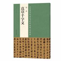 中国最具代表性书法作品放大本系列 智永《真草千字文》