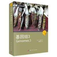 基因组3(译)