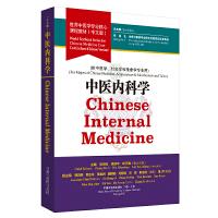 中医内科学・世界中医学专业核心课程教材(中文版)