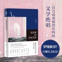 房思琪的初恋乐园 (专享限量手册)