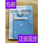 [二手旧书9成新]《塔木德》、课程和实践 【馆藏】 /(美)艾伦・a.