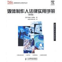 媒体制作人法律实用手册(第四版)