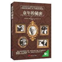 童年的秘密(权威译本 ,蒙台梭利早教经典著作,千万级播放量, 每一个父母必须了解的童年秘密)