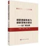 【按需印刷】-创新激励体系与创新型城市建设――以广州为例